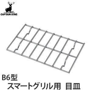目皿 スマートグリルB6型専用目皿 キャプテンスタッグ ( バーベキュー用目皿 バーベキューコンロ 交換パーツ )|colorfulbox