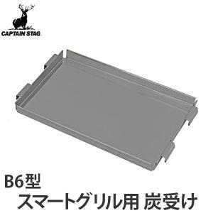 炭受け スマートグリルB6型専用炭受け キャプテンスタッグ ( バーベキュー用炭受け バーベキューコンロ 交換パーツ )|colorfulbox