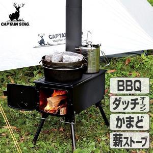 バーベキューグリル KAMADO(かまど) 煙突 角型ストーブ キャプテンスタッグ ( 煙突ストーブ 煙突 かまど )|colorfulbox