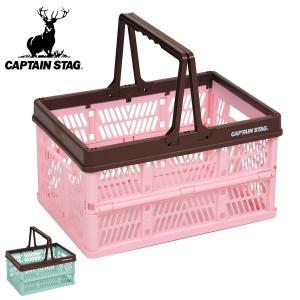 収納ボックス コンテナ シャルマン 取っ手付き折りたたみコンテナ ( キャプテンスタッグ コンテナボックス プラスチック )|colorfulbox