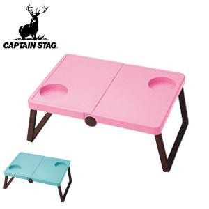 アウトドアテーブル キャプテンスタッグ シャルマン B5 収納テーブル ( ピクニックテーブル レジャーテーブル 折りたたみ )|colorfulbox