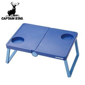 アウトドアテーブル キャプテンスタッグ B5 収納テーブル ブルー ( ピクニックテーブル レジャーテーブル 折りたたみ )|colorfulbox