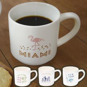 マグカップ 240ml TRAVELERS トラベラーズ 陶器 スタッキング