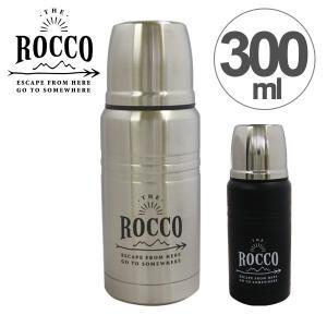 水筒 マグボトル ロッコ ステンレスボトル 300ml コップ付き ( ボトル ステンレス 魔法瓶 )|colorfulbox