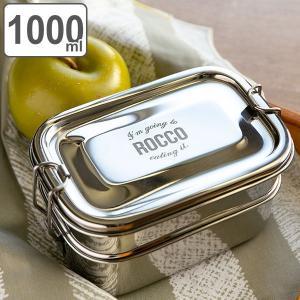お弁当箱 ロッコ ステンレス ランチボックス 2段 レクタングル 1000ml