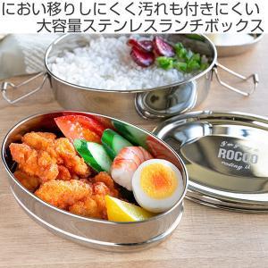 お弁当箱 ロッコ ステンレス ランチボックス 2段 オーバル 1000ml ( ステンレス製 弁当箱 男子 )|colorfulbox|02