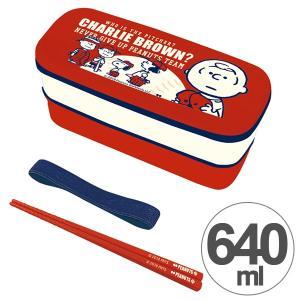 お弁当箱 ランチボックス スヌーピー 野球チーム レッド 2段 640ml ( 弁当箱 二段 日本製 )|colorfulbox