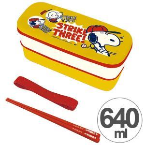お弁当箱 ランチボックス スヌーピー 野球チーム イエロー 2段 640ml ( 弁当箱 二段 日本製 )|colorfulbox