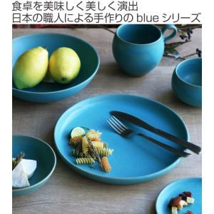 ボウル 21cm Blueシリーズ 陶器 食器 笠間焼 日本製 ( 食洗機対応 お皿 電子レンジ対応 皿 カレー皿 パスタ皿 )|colorfulbox|02
