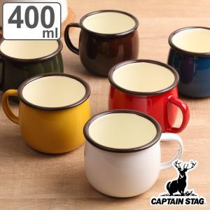 アウトドア食器 ホーロー マグカップ コップ キャプテンスタッグ ( キャンプ用品 バーベキュー キッチン用品 )|colorfulbox