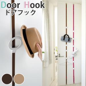 ドアフック プラス Ring&Hook 帽子・ストール用 ( 収納 ドア用 ドアフック ハットハンガー )の写真