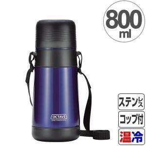 水筒 オクターブ 広口ダブルステンレスボトル 800ml ( ステンレスボトル 保温 保冷 ) colorfulbox
