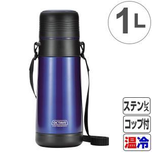 水筒 オクターブ 広口ダブルステンレスボトル 1000ml 1リットル ( ステンレスボトル 保温 保冷 ) colorfulbox