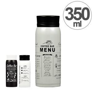 水筒 カフェマグ メニュー マグボトル 直飲み 350ml ( 軽量 ステンレスボトル マグ )