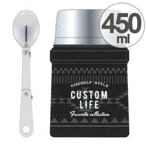 スープジャー 保温・保冷フードジャー 折りたたみスプーン付き 450ml カスタムライフ ( 保温弁当箱 スープボトル ステンレス )|colorfulbox