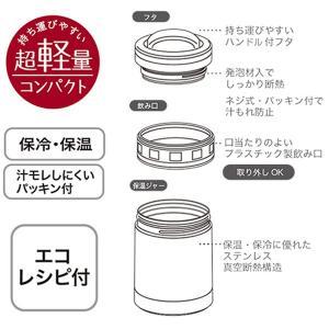 保温弁当箱 デリカポット スープジャー 520ml グラデストライプ ( お弁当箱 ランチポット ランチジャー )|colorfulbox|04