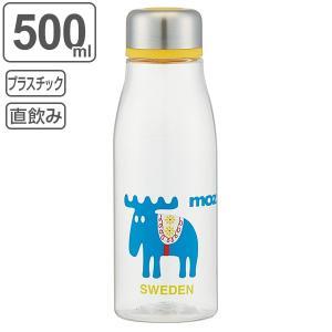 【ポイント最大17倍】水筒 スタイリッシュブローボトル moz エルク 500ml 茶漉し付き ( プラスチック製 ウォーターボトル マグボトル ) colorfulbox