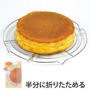 焼きたてのケーキやパンを手早く冷ませる丸型のケーキクーラーです。使わない時は半分にたたんでコンパクト...