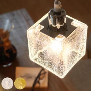 美しいクラックガラスがキラキラ輝く、優しい光を放つ照明です。1灯タイプはスマートなキューブ型なのでど...