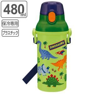 ディノサウルス 直飲みプラワンタッチボトル 480ml
