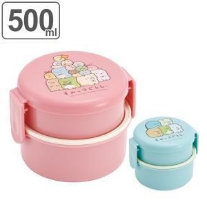 お弁当箱 丸型ランチボックス 2段 すみっコぐらし 500ml 子供 キャラクター ( 弁当箱 ランチボックス フォーク付き )|colorfulbox