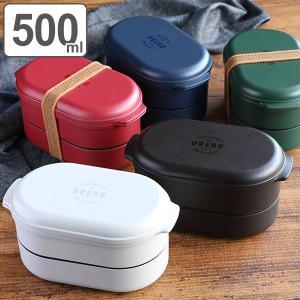 お弁当箱 オベロ オーバル ランチボックス 2段 500ml 日本製 ( 弁当箱 電子レンジ対応 食洗機対応 おすすめ )|colorfulbox