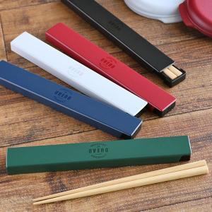 箸・箸箱セット オベロ スライド式 18cm ( 日本製 箸 箸箱 スライド )|colorfulbox