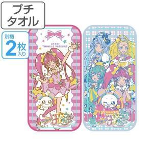 タオル スター☆トゥインクルプリキュア プチタオル2P ( キャラクタータオル プリキュア ハンカチ )|colorfulbox