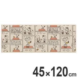 キッチンマット SNピーナッツコミック 45×120cm ベージュ ( スヌーピー 洗濯OK 滑り止め付き )|colorfulbox