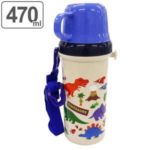 直接でも、コップでも飲める便利な恐竜柄の2way水筒です。食器洗い乾燥機OKです。名前シール入りです...
