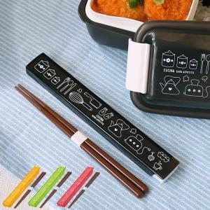 箸・箸箱セット クチーナ スライド 18cm ( 日本製 食洗機対応 箸 )|colorfulbox