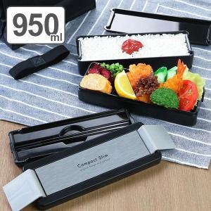 お弁当箱 2段 男子 箸付き ランチバック付き 950ml ランチボックス ( 弁当箱 二段 レンジ対応 食洗機対応 メンズ 男性用 シンプル 仕切り付き 2点ロック ) colorfulbox