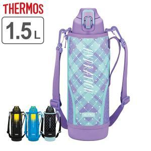 【ポイント最大17倍】水筒 サーモス(thermos) 真空断熱スポーツボトル FHT-1500 1500ml 1.5L ( 子供 ステンレス THERMOS ) colorfulbox