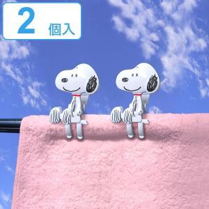 洗濯バサミ おすわり洗濯ばさみ スヌーピー 2個入り ( 洗濯ばさみ 洗濯ピンチ 洗濯用品 )|colorfulbox
