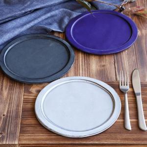 プレート 20cm ベニェ 洋食器 陶器 食器 笠間焼 日本製 ( 皿 中皿 フラットプレート メイ...