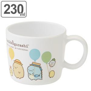 マグカップ 230ml コップ メラミン製 食器 すみっコぐらし たびきぶん キャラクター ( 食洗...