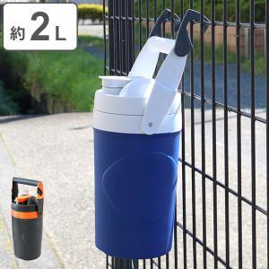 【ポイント最大17倍】ジャグ 水筒 吊り下げフック付 約 2L 2リットル スポーツジャグ ( スポーツボトル 直飲み 大容量 ウォータージャグ ) colorfulbox
