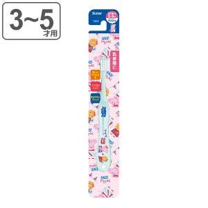 歯ブラシ ペッパピッグ 園児用 子供 キャラクター 3〜5才 ( 園児用歯ブラシ 子供用歯ブラシ や...