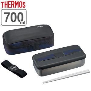 お弁当箱 1段 サーモス thermos フレッシュランチボックス 700ml DSD-703 ( ステンレス 食洗機対応 保冷ケース付き コンパクト )|colorfulbox