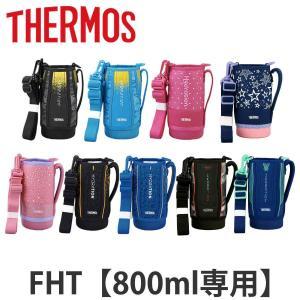 サーモス ハンディポーチ FHT-800F 専用 水筒 部品 thermos ストラップ付 ( パーツ 水筒カバー ポーチ ケース 替え 買い替え 水筒入れ )|colorfulbox