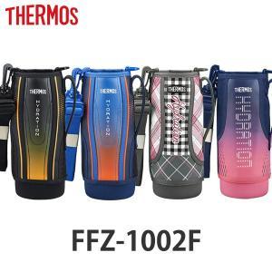 ハンディポーチ 水筒 サーモス thermos FFZ-1002F 専用 ポーチ ( 替えケース ボトルカバー パーツ 部品 ボトルケース カバー 水筒カバー )|colorfulbox