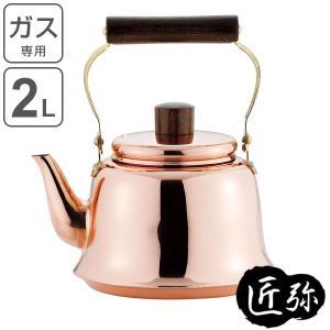 ケトル 2L 純銅 ガス火専用 日本製 匠弥 ベル式 ( やかん ヤカン 銅製薬缶 )