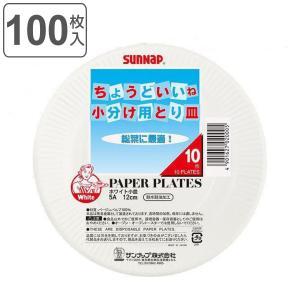 紙皿 使い捨て ホワイト小皿 12cm 10枚入×10セット 100枚入 ( 使い捨て容器 皿 小皿...