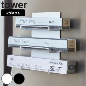 ラップホルダー 3段 マグネット tower タワー 山崎実業 4939 4940 ( ラップ収納 ...