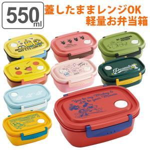 お弁当箱 1段 2点ロック ラク軽弁当箱 M キャラクター 550ml ランチボックス ( 弁当箱 保存容器 レンジ対応 食洗機対応 冷凍 ミッキー おすすめ )|colorfulbox