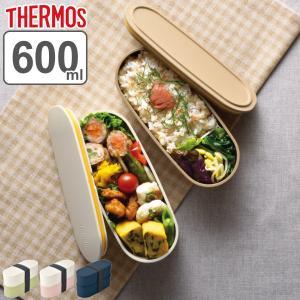 お弁当箱 2段 サーモス thermos フレッシュランチボックス 600ml DJT-600W ( 弁当箱 ランチボックス 女子 コンパクト )|colorfulbox