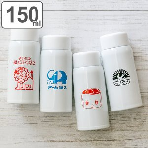 水筒 マグ 150ml レトロ文具 ワンプッシュボトル ( 保温 保冷 直飲み ミニ マグボトル ミニボトル ステンレスボトル ダイレクトボトル )|colorfulbox