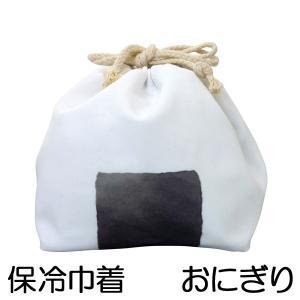 お弁当袋 おかずきんちゃく おにぎり 保冷ランチ巾着 ( ラ...