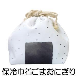 お弁当袋 おかずきんちゃく ごまおにぎり 保冷ランチ巾着 ( ランチ巾着 保冷巾着 おもしろ雑貨 )|colorfulbox