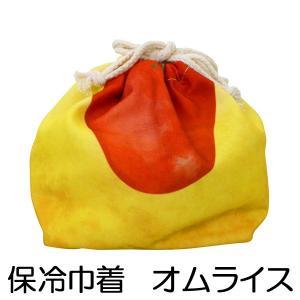 お弁当袋 おかずきんちゃく オムライス 保冷ランチ巾着 ( ランチ巾着 保冷巾着 おもしろ雑貨 )|colorfulbox